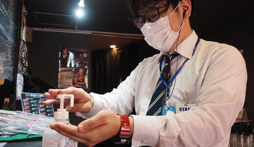 コロナウイルス対策を含めた風俗店の衛生管理