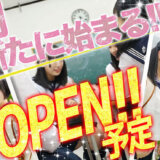 2020年7月23日川崎堀之内に新店舗オープン!