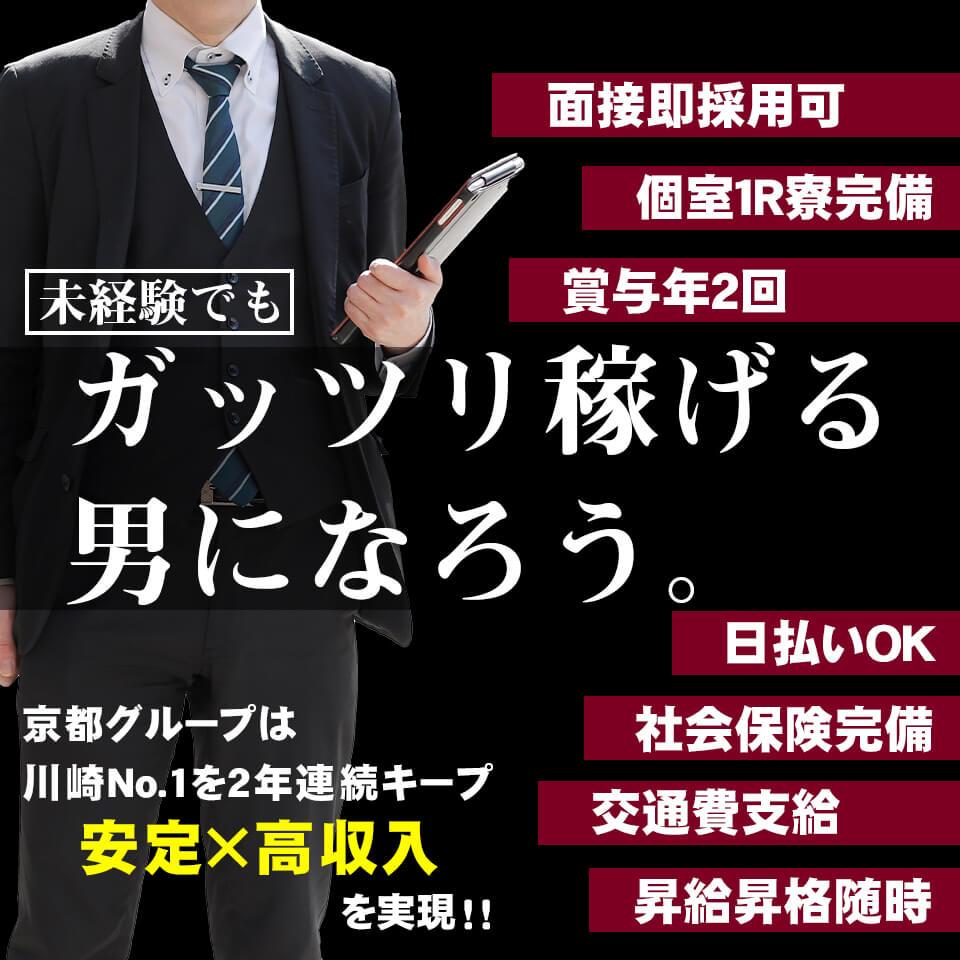京都グループ求人スライド3