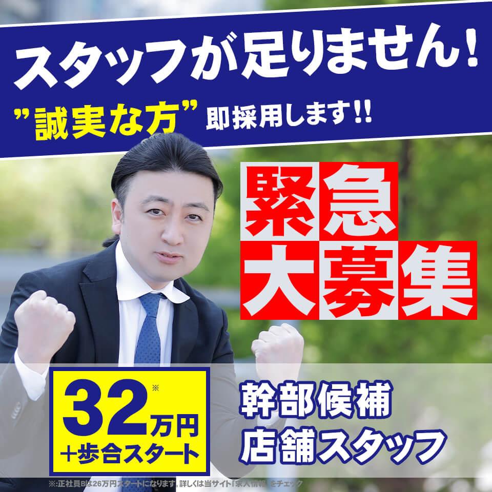 京都グループ求人スライド2