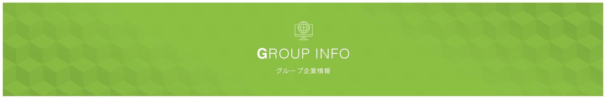 グループ情報