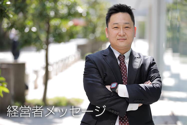 代表取締役社長河本
