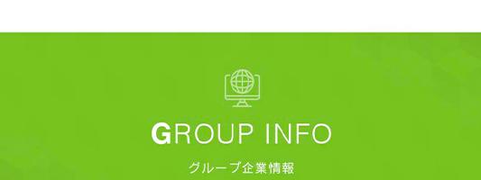 京都グループ求人