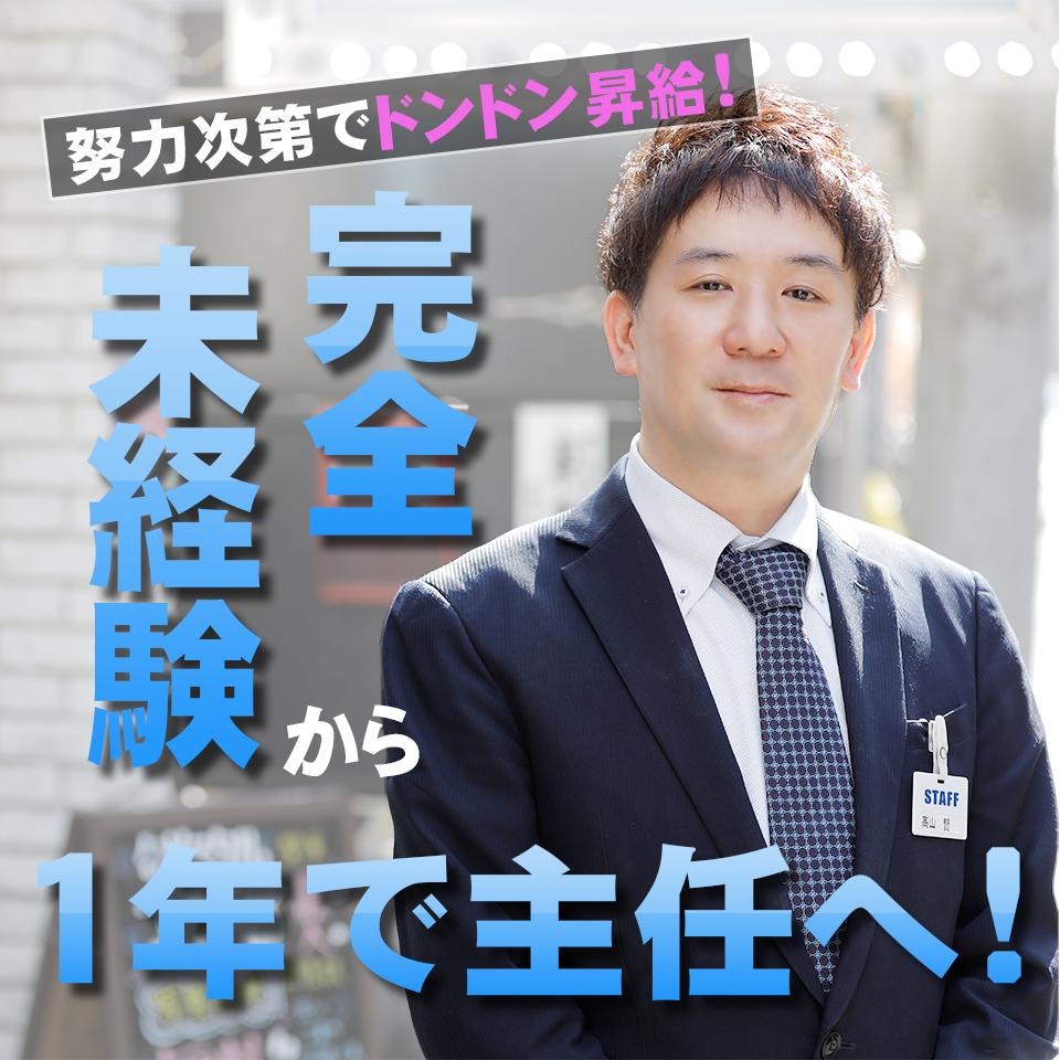 京都グループ求人メイン画像1