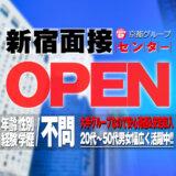 新宿面接センターオープンのお知らせです!